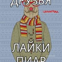Лайки/Добавь/Пиар