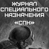 """Журнал специального назначения """"СПН"""""""