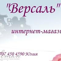 Фотография страницы Юлии Кабешевой ВКонтакте