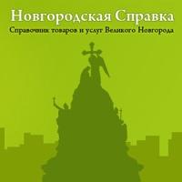 Фотография Новгородскаи Справки