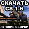 СКАЧАТЬ|Counter Strike 1.6|CS|КС|
