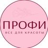 Профи Воскресенск