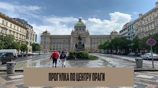 Прогулка по центру Праги - Вацлавская площадь (2020)