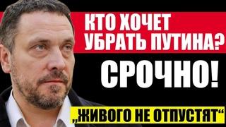 У ПУТИНА МАЛО ВРЕМЕНИ, СКОРО ЗА НИМ ПРИДУТ! — Максим Шевченко
