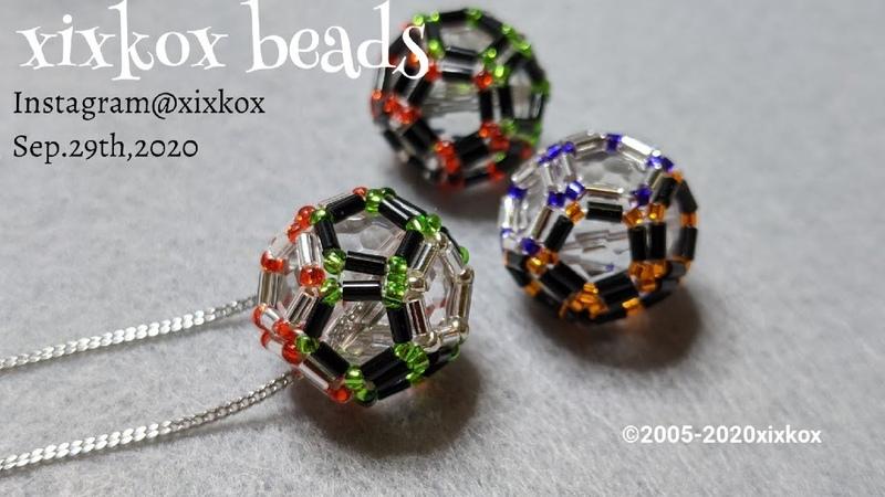 Xixkox beads ✪竹ビーズとシードビーズで作るビーズボール クリスマスカラー ビ