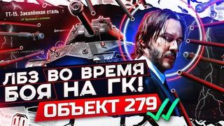 ТОП СТАТИСТ сделал ЛБЗ ТТ-15 на Объект 279 (р) во ВРЕМЯ БОЯ НА ГК!