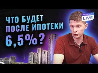 Ипотеке под 6,5% приходит конец. Что будет с ценами на квартиры после?
