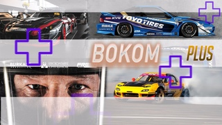 Восторг и разочарование от команд RDS GP 2021!