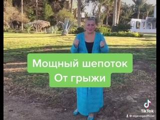 Мощный шепоток от грыжи Ольга Вега