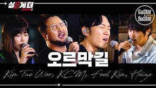 Heize, KCM, Kim Feel, Kim Tae Woo - 오르막길 @ Sing Together (싱투게더) Season 2