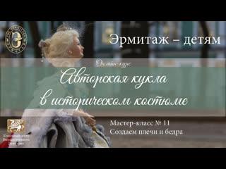 """Онлайн-курс """"Авторская кукла в историческом костюме"""". Мастер-класс №11"""
