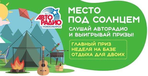 «Авторадио-Новосибирск» подарит место под солнцем - Новости радио OnAir.ru