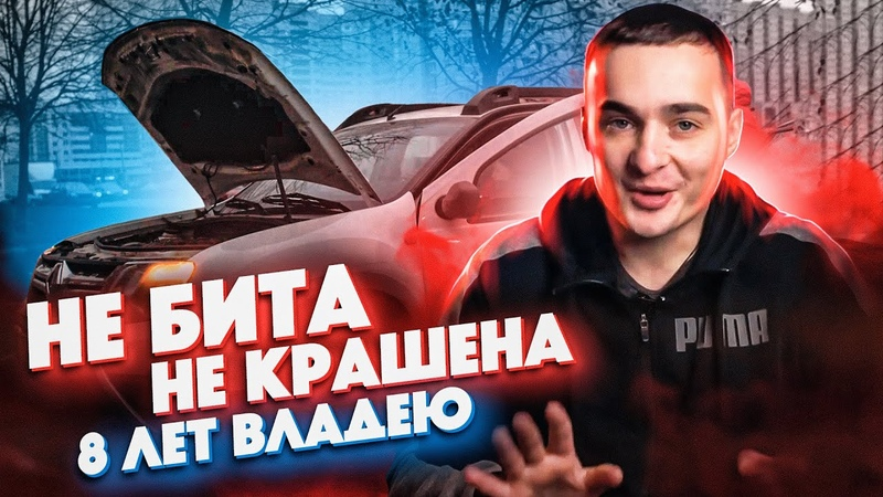 И снова аферюги продают авто с подменным вином Renault Duster после тотала