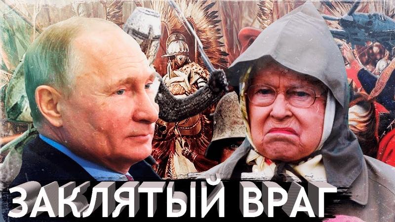 Кто на самом деле главный заклятый враг России