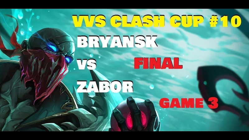 BRYANSK vs ZABOR Must See игра 3 ФИНАЛ ВВС Клеш Турнир VVS Clash Cup 2020 10 турнир Кубок ВВС