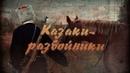 КАЗАКИ-РАЗБОЙНИКИ, документальный фильм