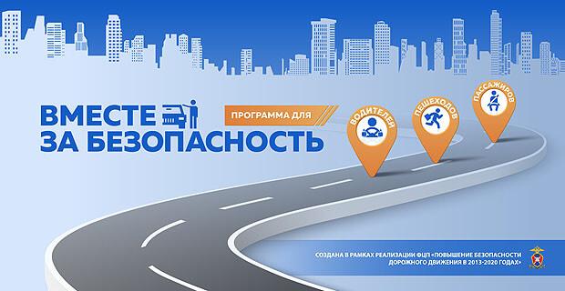 Российская Госавтоинспекция и «Дорожное радио» впервые запускают совместный проект «Вместе за безопасность»