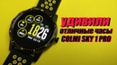 Смарт часы с Алиэкспресс которые меня удивили! Обзор, настройка Colmi Sky 1 Pro.