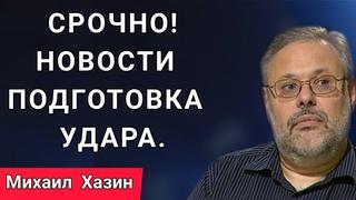 Хазин 🔥СРОЧНЫЕ НОВОСТИ ПОДГОТОВКА УДАРА. День Политика Россия Срочно Новости