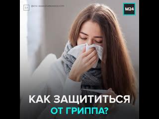 Вакцинация от гриппа в Москве начнётся 1 сентября – Москва 24