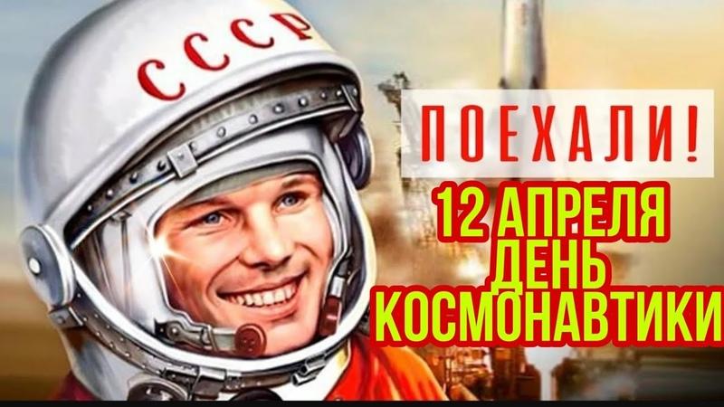 Поздравление с ДНЕМ КОСМОНАВТИКИ 12 апреля день космонавтики Первый полет в космос