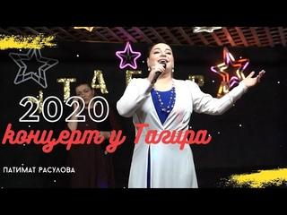 Патимат Расулова-Новый концерт 2020 (Прибой у Тагира)