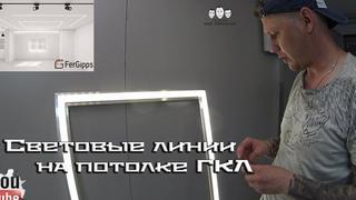 Как сделать световые линии на потолке из гипсокартона