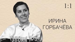 Ирина Горбачёва.11 вопросов и 11 честных ответов о вдохновении, страхах и принятии себя.1:1 SCHOOLL