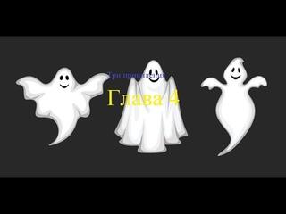Три привидения. Глава 4 Совещание . Аудиокнига для детей