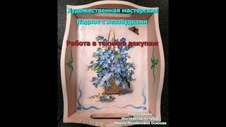 Художественная мастерская/Мастер-класс/Декупаж/Незабудки/Часть № 1