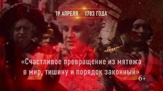 19 апреля - День принятия Крыма, Тамани и Кубани в состав Российской империи