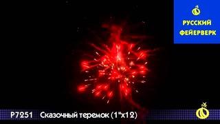 Русский фейерверк: Р7251 - Сказочный теремок