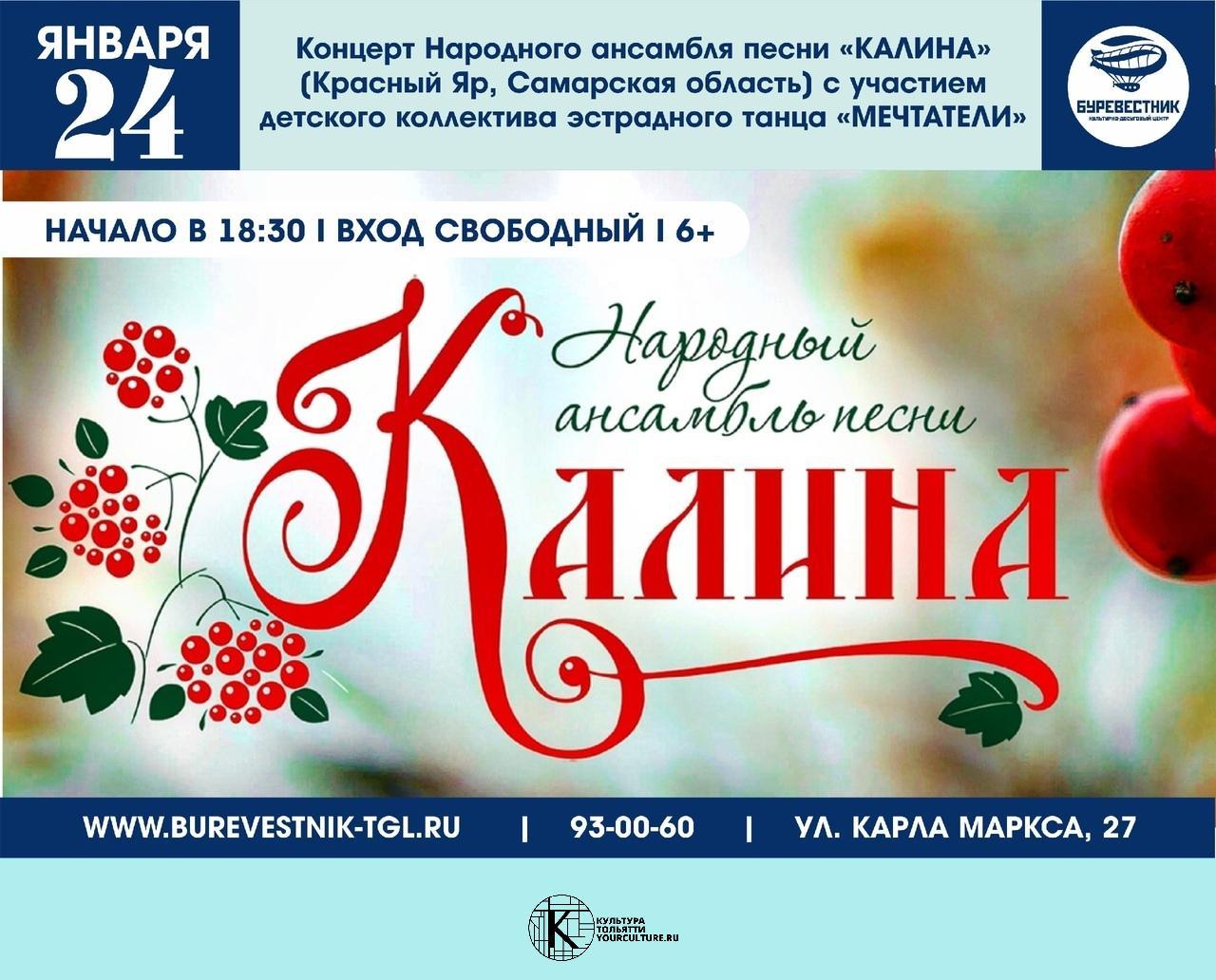"""Концерт народного ансамбля """"Калина"""""""