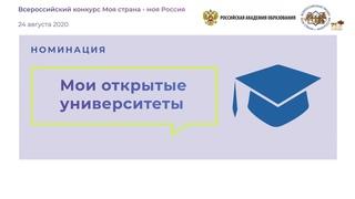 """Номинация """"Мои открытые университеты"""""""