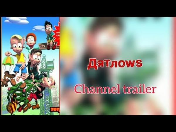 Дятловы trailer