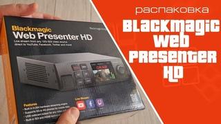 Распаковка преобразователя Blackmagic Web Presenter HD | Unpacking Blackmagic Web Presenter HD