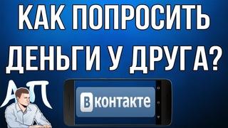Как попросить деньги у друга в ВК с телефона? Денежные переводы ВКонтакте в 2021 году
