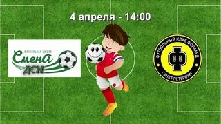 4 апреля 14-00 СМЕНА ДСИ - ФК ФОРВАРД 2-4 (2009-10) DEMO