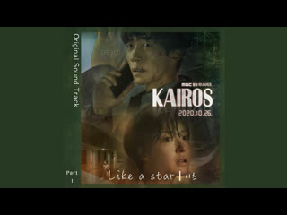 MV It's - Like a star | KAIROS OST part.1