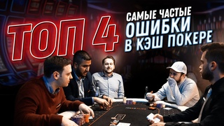 ТОП 4 Самых частных ошибок в КЭШ покере