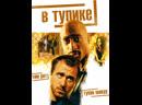 В тупике (1997) — Gridlock'd [saints012]