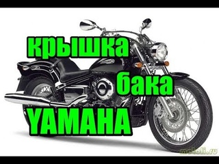 Крышка бака ямаха. На примере Yamaha Drag Star