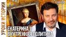 Екатерина Великая внутренняя политика императрицы / Уроки истории / Минаев