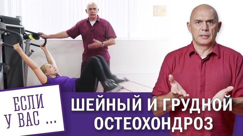 Шейный и грудной остеохондроз онемение рук головокружение лечение в Центре доктора Бубновского