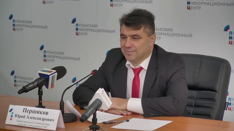 Брифинг первого заместителя министра связи и массовых коммуникаций ЛНР