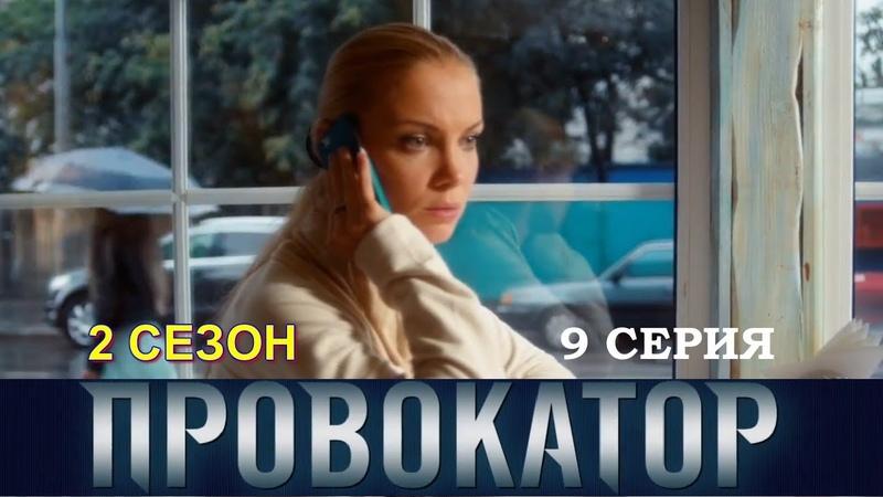 ПРОВОКАТОР 9 Серия 2 Сезон 😎 Сериал А Чадов и А Заворотнюк 🌆 Боевик Драма 📀 HD 1080p
