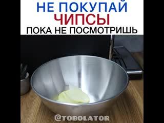 Домашние чипсы!