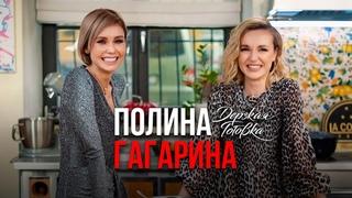 Полина Гагарина - Отказ от завтраков, методы общения с детьми, травма на сцене