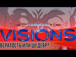 💧 STAR WARS VISIONS 💧 - ЧЕГО ОЖИДАТЬ ОТ АНИМЕ ПО ВСЕЛЕННОЙ ЗВЕЗДНЫЕ ВОЙНЫ ОБЗОР РЕАКЦИЯ НА ТРЕЙЛЕР