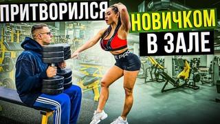 Мастер Спорта притворяется НОВИЧКОМ в ЗАЛЕ #8| ПРАНК НАД ТРЕНЕРОМ